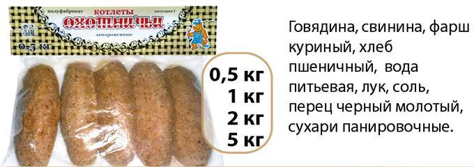 """Котлеты""""Охотничьи"""" 0,5кг"""