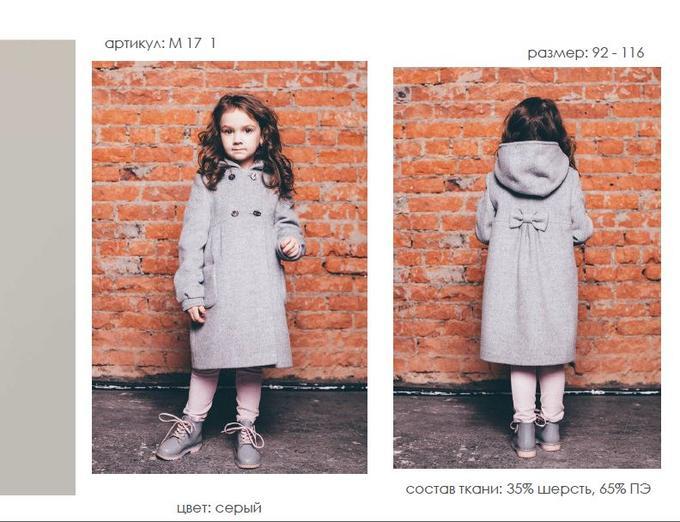 Пальто в Комсомольске-на-Амуре