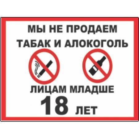 Мы не продаем табачные изделия лицам моложе 18 купить станок для изготовления сигарет в домашних условиях