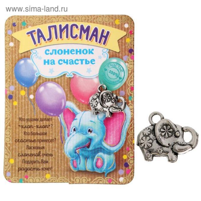 слоники на счастье картинки копии монет