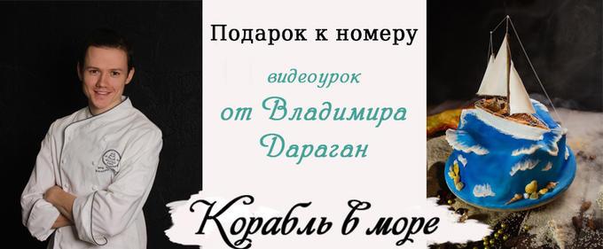 Журнал Мир кондитера № 1