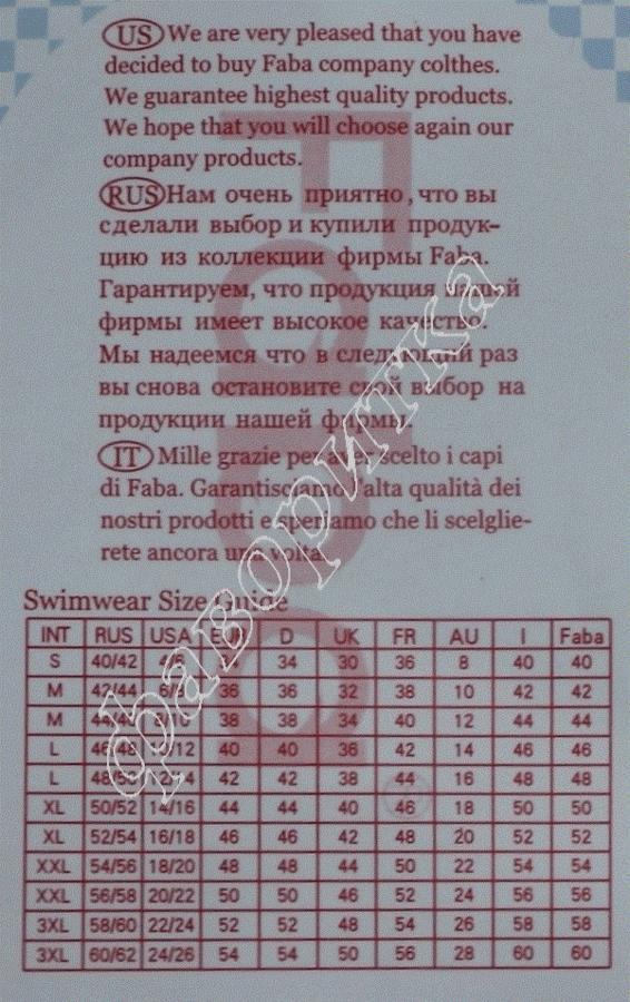 Купальник Faba (FBO-S034)
