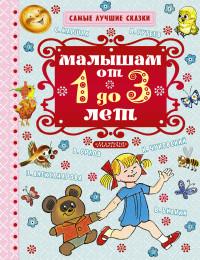 Маршак С.Я. Маршак С.Я. Малышам от 1 года до 3 лет.  Самые лучшие сказки (АСТ)