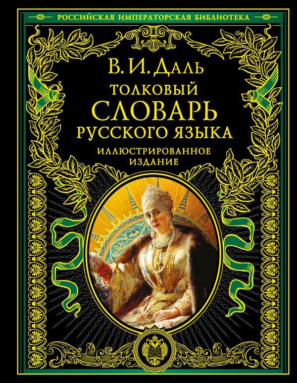 Даль В.И. Толковый словарь русского языка: иллюстрированное издание