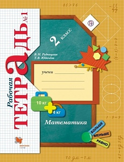 Рудницкая. Математика. 2 кл. Рабочая тетрадь. В 2-х ч. Часть 1. (ФГОС) во Владивостоке