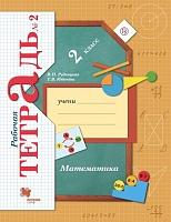 Рудницкая. Математика. 2 кл. Рабочая тетрадь. В 2-х ч. Часть 2. (ФГОС) во Владивостоке
