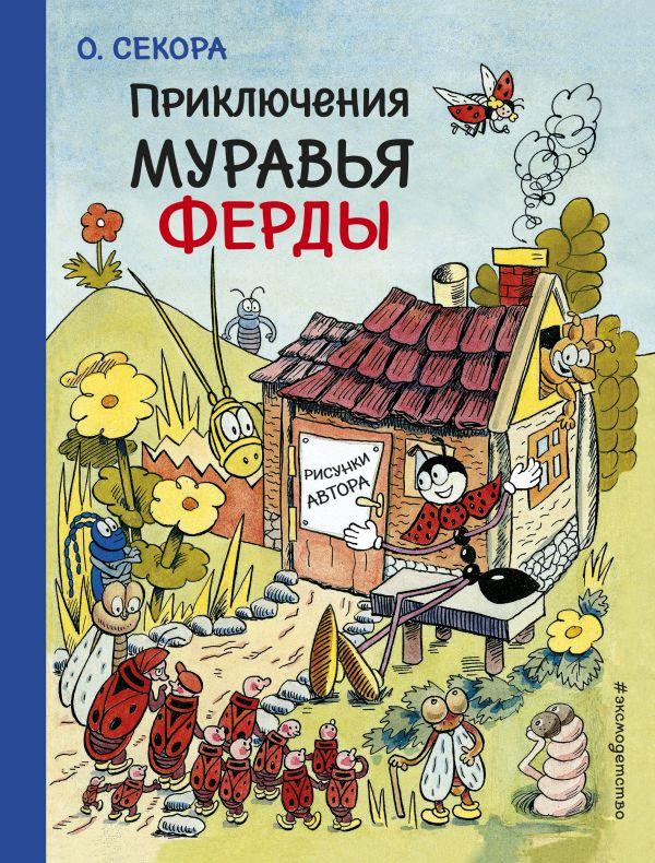 Секора О. Приключения муравья Ферды (рис. автора)