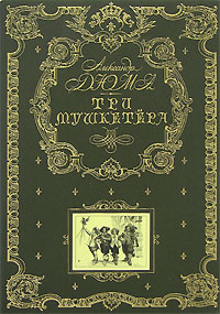 Дюма А. Три мушкетера (ил. М. Лелуара)
