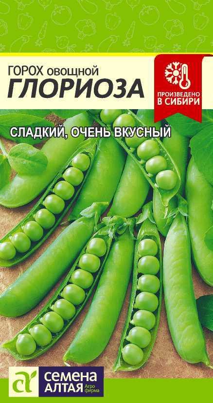 Горох Глориоза/Сем Алт/цп 10 гр.