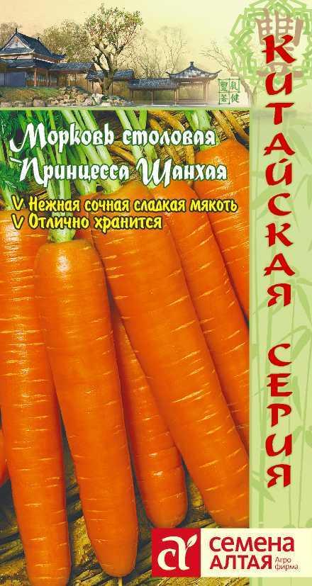Морковь Принцесса Шанхая/Сем Алт/цп 1 гр. КИТАЙСКАЯ СЕРИЯ в Комсомольске-на-Амуре