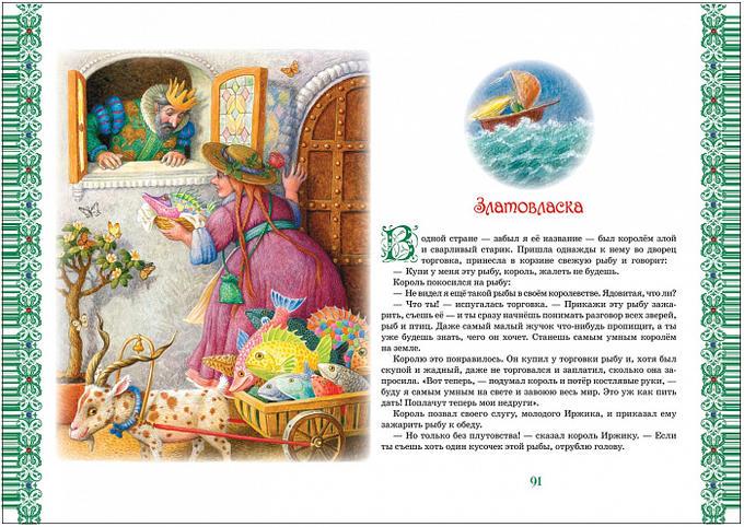 Большая книга лучших сказок мира (нов.)