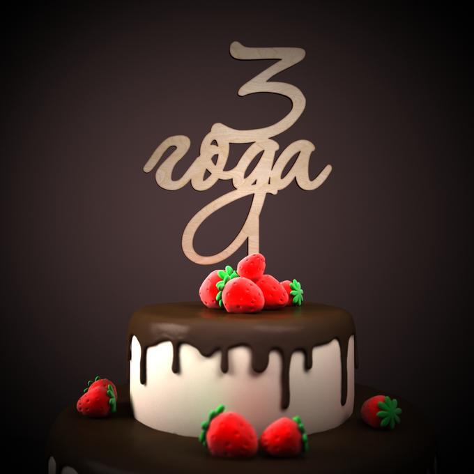 Поздравление годовщиной отношений 3 года
