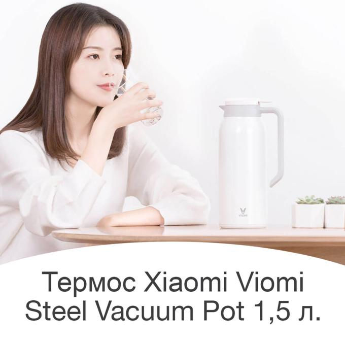 Термос Xiaomi Mi Viomi Steel Vacuum Pot 1,5 литра