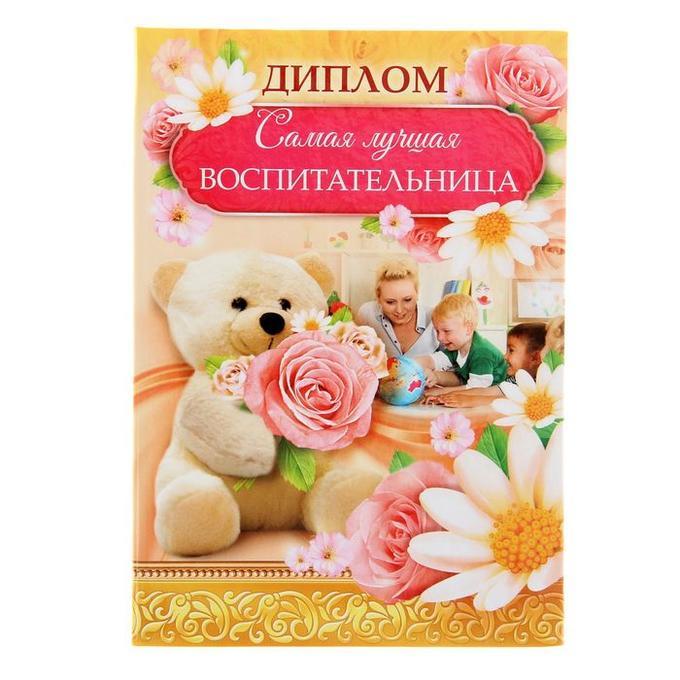 открытка любимой воспитательнице фотопродукцию