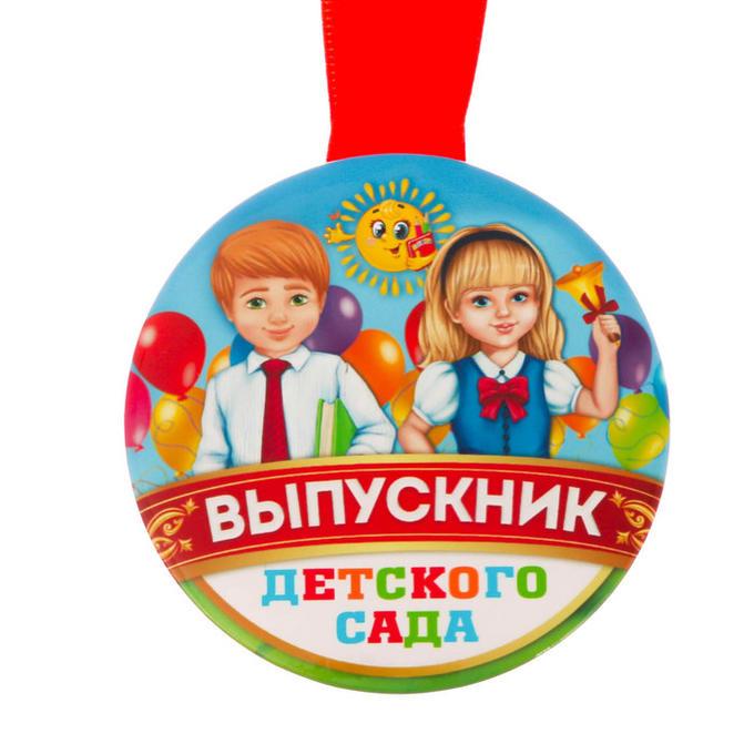 Картинка выпускнице детского сада
