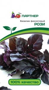 Базилик Рози фиолетовый 1 гр.