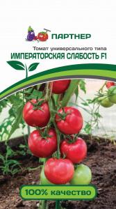 Семена Томат Императорская Слабость F1 20 шт