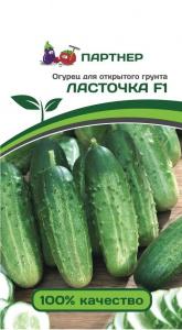Семена Огурец пчелоопыляемый Ласточка F1 1 гр