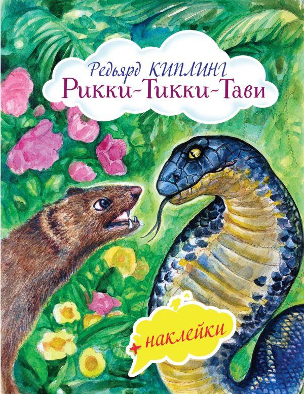 Киплинг Р. Рикки-Тикки-Тави (с иллюстрациями и наклейками)
