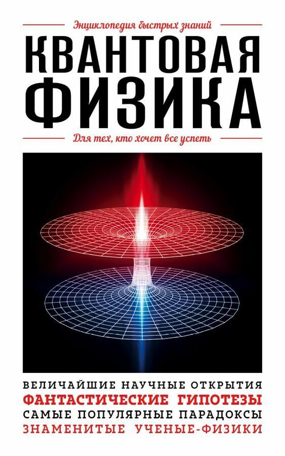 Квантовая физика. Для тех, кто хочет все успеть