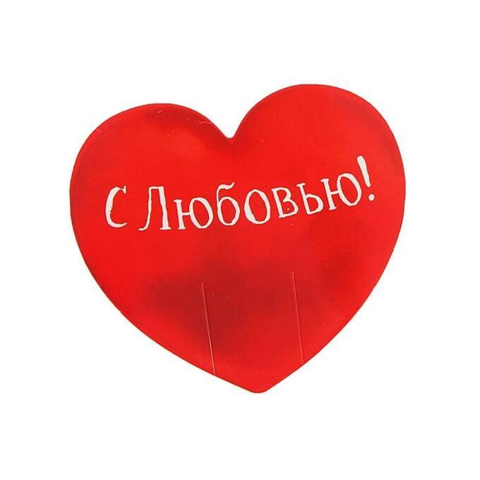 Картинки сердечки с надписями люблю