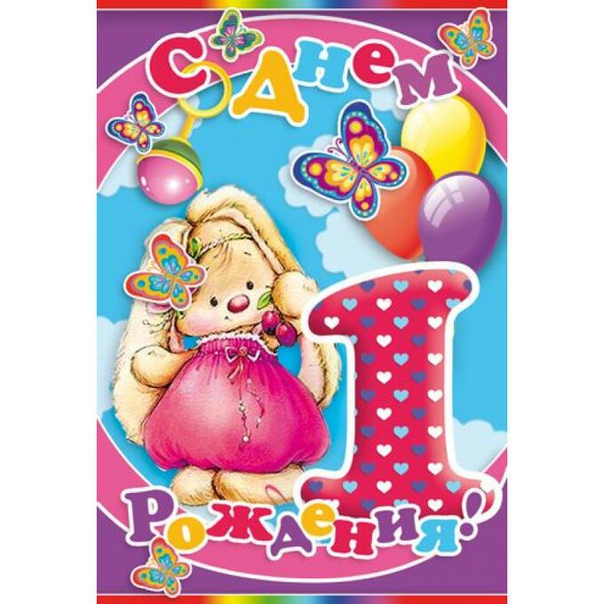 Открытки с днем рождения 1 годик девочке фото