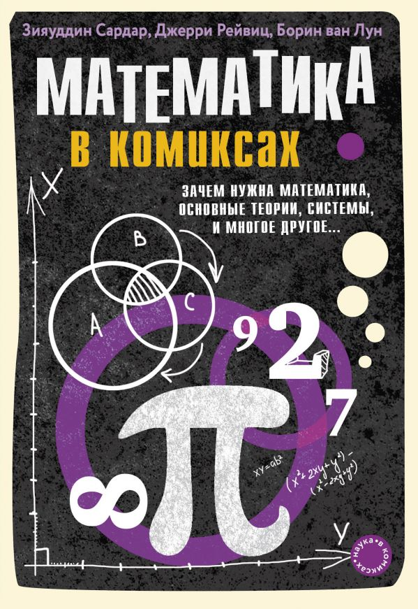 Зияуддин С., Рейвиц Д., Борин В. Математика в комиксах