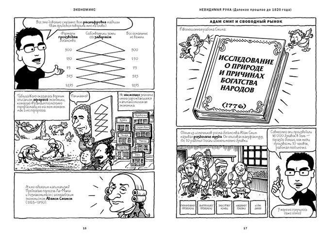Экономикс в картинках