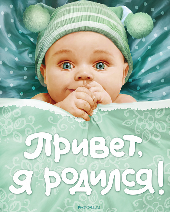 Картинки с рождения ребенка с надписью