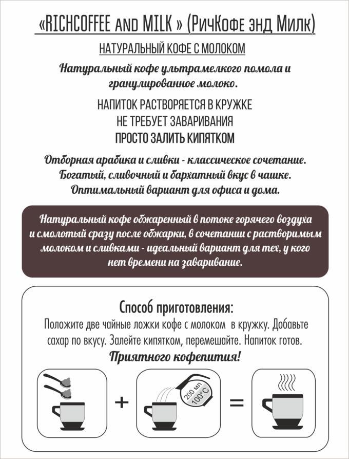 Кофе. Натуральный кофе ультратонкого помола Rich Coffee & Milk coffee / ЛАЙТ, 200 г