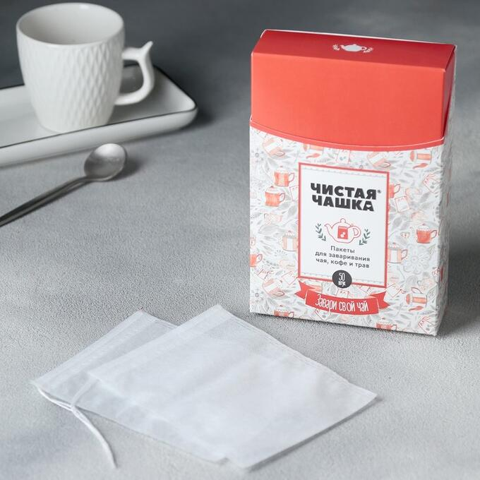 """Фильтр-пакеты 10 х 13 см для заваривания чая, с завязками, """"Для Чайника"""", 50 шт."""