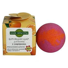 Шар бурлящий для ванны Кафе Красоты с сюрпризом Апельсиновая шипучка 120 гр
