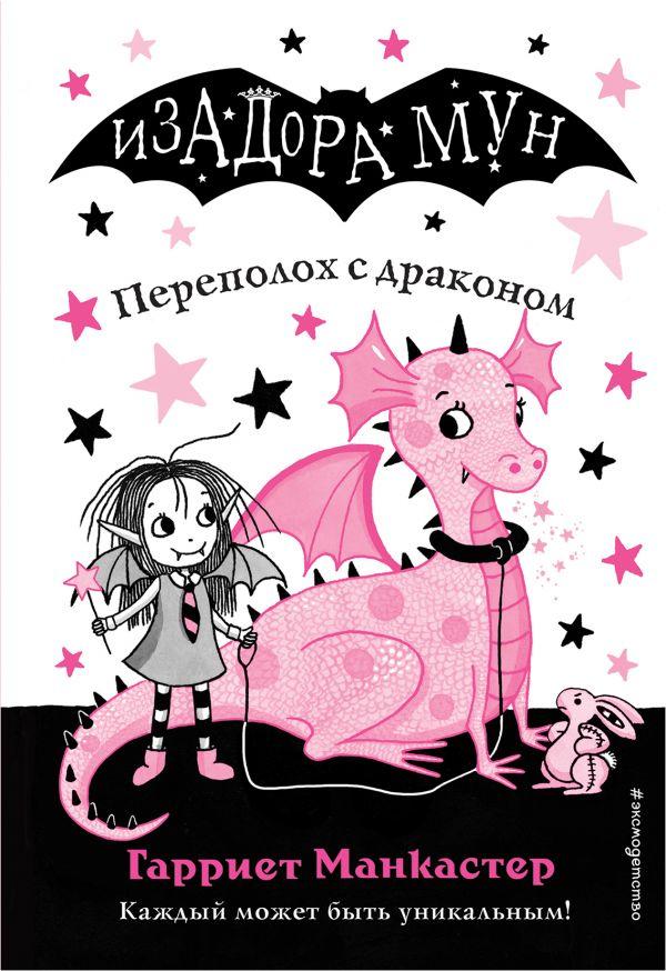 Манкастер Г. Переполох с драконом (выпуск 6)