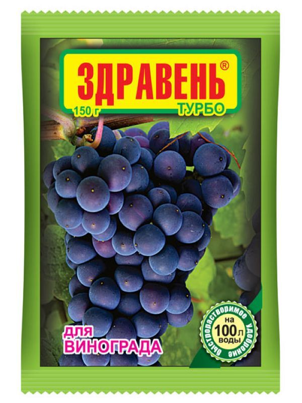 Здравень ТУРБО виноград 30гр 1/150