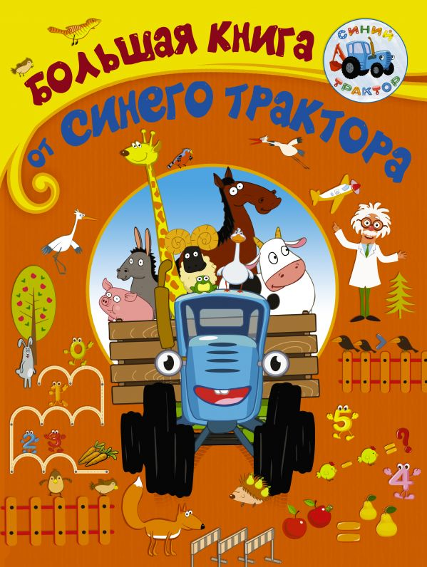 . Большая книга от Синего трактора