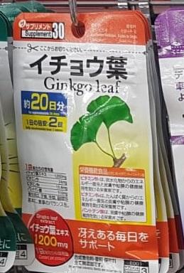 Бад Ginkgo leaf ГИНКГО Билоба 1200мг