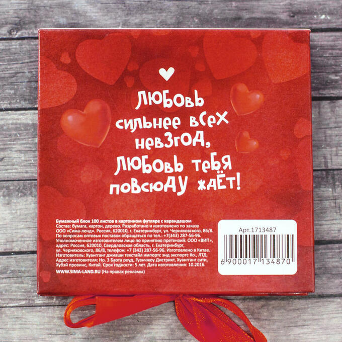 """Футляр для бумаги с карандашом """"Любовь повсюду"""", 100 листов"""