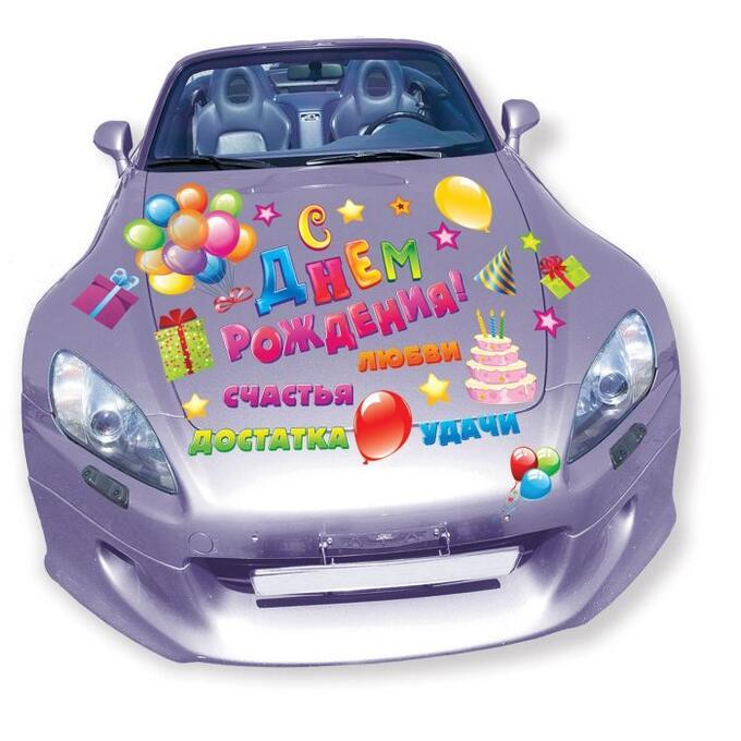 Картинка с днем рождения машинка