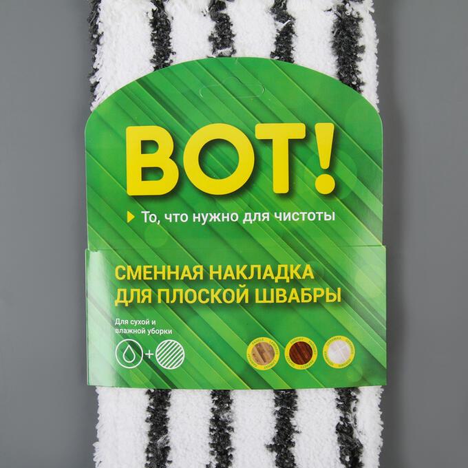 Насадка для плоской швабры MopeX bel, 40?10 см, микрофибра, цвет МИКС