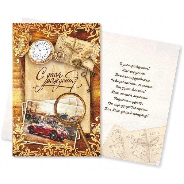 Электронные открытки в днем рождения руководителю