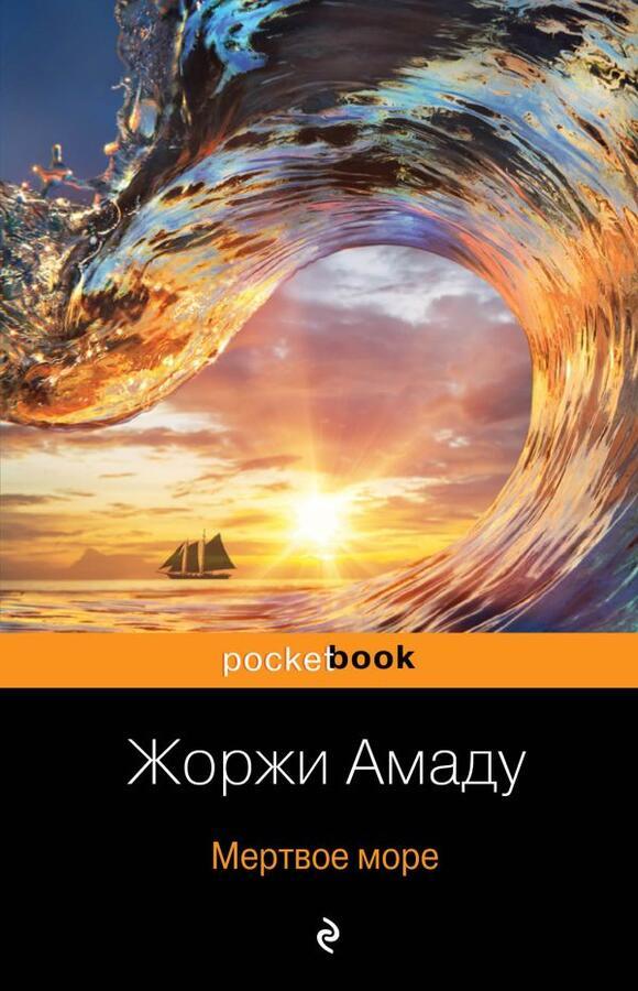 Амаду Ж. Мертвое море