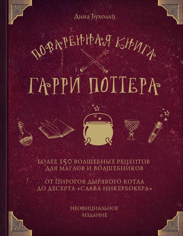 Бухольц Д. Поваренная книга Гарри Поттера