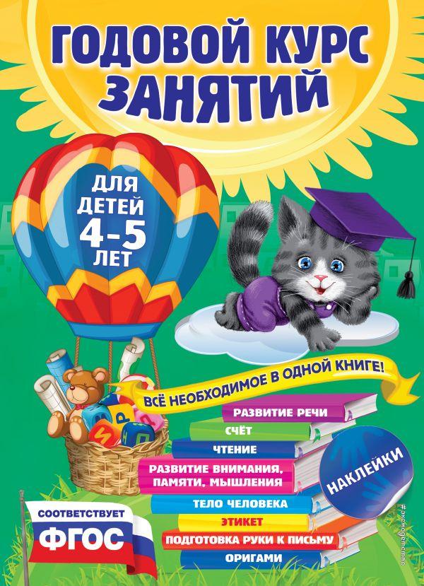 Лазарь Е., Мазаник Т.М., Малевич Е.А. Годовой курс занятий: для детей 4-5 лет (с наклейками)