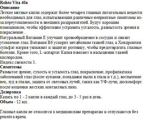 Капли ROHTO Vita 40a
