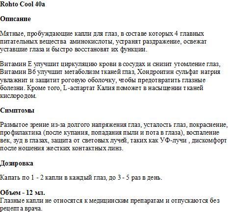 Капли ROHTO Cool  40a
