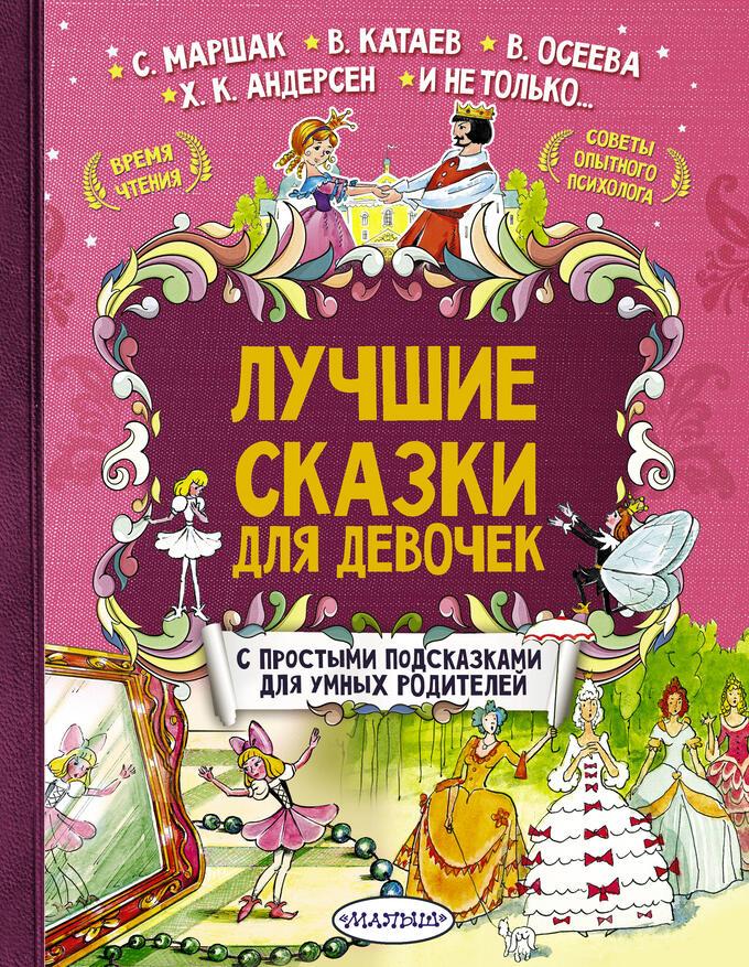 Терентьева И.А., Маршак С.Я., Осеева В.А. Лучшие сказки для девочек