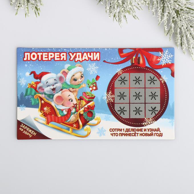 новогодние картинки для лотерейного билета путешествовал