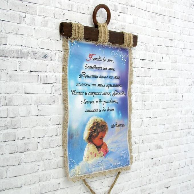 """Сувенир свиток """"Детская молитва"""""""