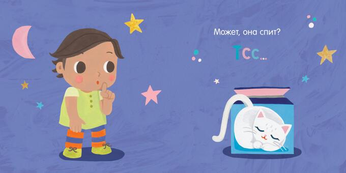 Малыш любит науку. Квантовая физика