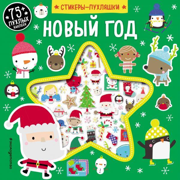 Карманова М.Д. Новый год (+75 пухлых наклеек)